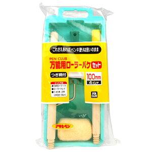 PC万能用ローラーバケセット 100mm RSE-4