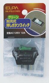 ELPA照光式スイッチ緑HK-PSL01H(G)【送料無料】