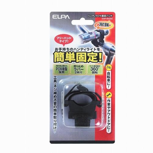 ELPAハンディライト固定用バンドDOP-AHO02【送料無料】