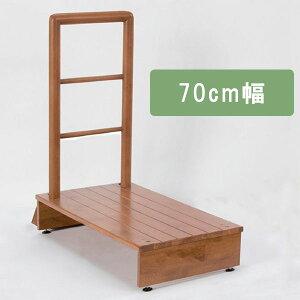 木製 手すり付き玄関踏み台 70cm幅 手すり 踏み台 手すり付き玄関台 踏み台 木製玄関台 台 転倒防止 シンプル 木製(代引不可)【送料無料】