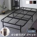 ベッド 収納式 折りたたみパイプベッド シングル ベッドフレーム フレームのみ 折りたたみベッド シンプル(代引不可)…
