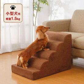 ドッグステップ ドッグスロープ 犬 階段 小型犬用 ペット スロープ 5段 1.5kg 滑り止め カバー 取り外し 洗濯機 洗える 段差(代引不可)【送料無料】
