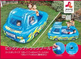 JILONG ジーロン ピックアップトラックプール ビニールプール 浮き輪 プール 家庭用 水遊び【送料無料】