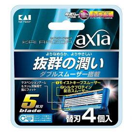 貝印 KAI RAZOR axia(カイ レザー アクシア)5枚刃 替刃 4個入