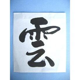【神棚用神具】雲 (紙)