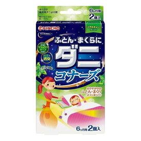 大日本除虫菊 ふとん・まくらにダニコナーズ 2個入 リラックスリーフの香り