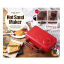 グリーンハウス ホットサンドメーカー二枚焼き レッド GH-HOTSB-RD サンドイッチ ホットプレート プレート 調理 料理 家電【送料無料】