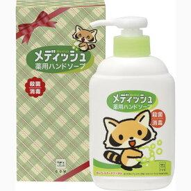 牛乳石鹸 メディッシュ 薬用ハンドソープメディッシュ MS35(代引不可)
