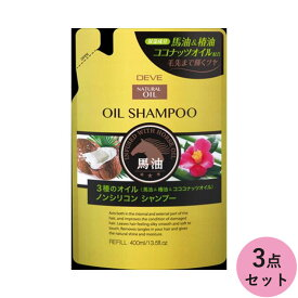 熊野油脂 ディブ 3種のオイル シャンプー(馬油 椿油 ココナッツオイル) 400ML 3点セット(代引不可)