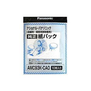 パナソニック 店舗・業務用掃除機 紙パック 10枚入(交換用) AMC93K-CA0