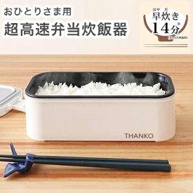 THANKO サンコー おひとりさま用超高速弁当箱炊飯器 1合炊き TKFCLBRC【送料無料】