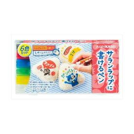 旭化成ホームプロダクツ サランラップに書けるペン6色セット 6本 台所消耗品 その他台所用品 その他台所用品(代引不可)