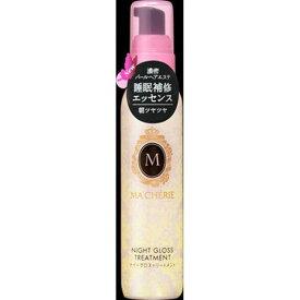 エフティ資生堂 マシェリ ナイトグロストリートメントEX 80ml 化粧品 女性頭髪 ヘア美容液(代引不可)