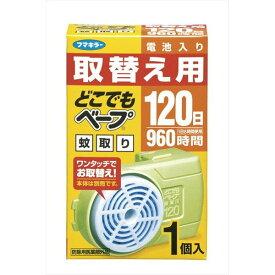 フマキラー どこでもベープ蚊取り120日 取替え用 1P 殺虫剤/ハエ・蚊/電池式屋内用(代引不可)