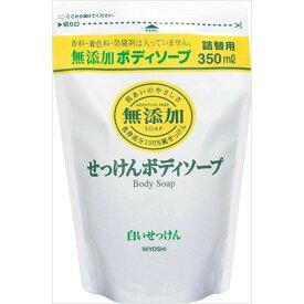 ミヨシ石鹸 無添加 ボディソープ白いせっけん詰め替え 350ML スキンケア 浴用 ボディソープ(代引不可)