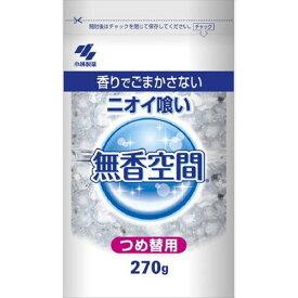 小林製薬 無香空間 つめ替用 270G 芳香消臭 部屋用 部屋用(代引不可)