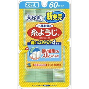 小林製薬 入りやすい糸ようじ 60本 オーラル デンタル用品 フロス(代引不可)