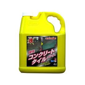 友和 技シリーズ コンクリート・タイルクリーナー4L(代引不可)