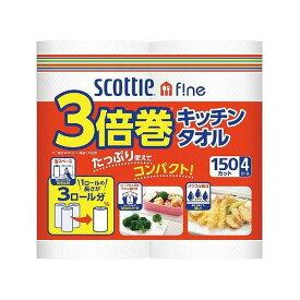 日本製紙クレシア スコッティファイン 3倍巻キッチンタオル 150カット4ロール(代引不可)