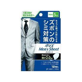 日本製紙クレシア ポイズメンズシート 微量用 5CC 12枚(代引不可)