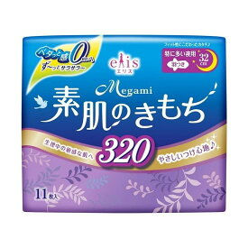 大王製紙 エリス Megami素肌のきもち(特に多い夜用)320 羽つき11枚(代引不可)