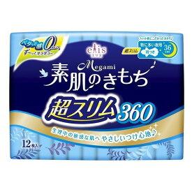 大王製紙 エリス Megami素肌のきもち超スリム(特に多い夜用)360 羽つき12枚(代引不可)