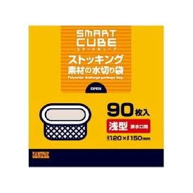 日本サニパック SC61 スマートキューブストッキング水切り袋 浅型 90枚(代引不可)