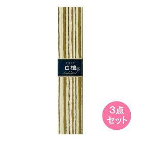 日本香堂 かゆらぎスティック 白檀(40G ) 3点セット(代引不可)