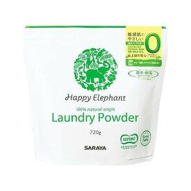 サラヤ ハッピーエレファント 洗たくパウダー(代引不可)