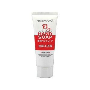 熊野油脂ファーマアクト携帯用薬用ハンドソープ(代引不可)