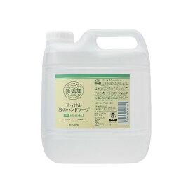 ミヨシ石鹸 無添加せっけん泡のハンドソープ替業務用サイズ(代引不可)