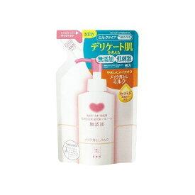牛乳石鹸共進社 カウブランド 無添加メイク落としミルク 詰替用・130mL(代引不可)