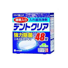 小久保工業所 デントクリア 48錠(代引不可)
