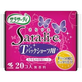 小林製薬 サラサーティSara・li・e Tバックショーツ用(代引不可)