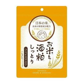 三和通商 お米と酒粕しっとりフェイスマスク 化粧品(代引不可)