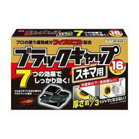 アース製薬 ブラックキャップ スキマ用 医薬部外品(代引不可)