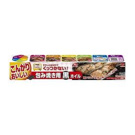 東洋アルミ 包み焼き用黒ホイル2m 日用品 日用消耗品 雑貨品(代引不可)