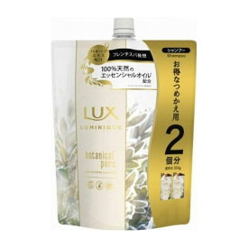 ユニリーバ・ジャパン ラックス ルミニーク ボタニカルピュア シャンプー つめかえ用 700g 化粧品(代引不可)