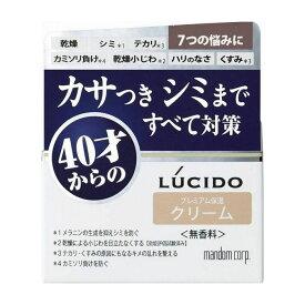 マンダム ルシード薬用トータルケアクリーム 化粧品(代引不可)