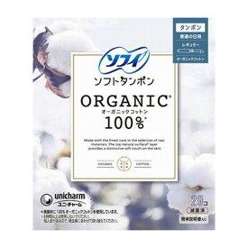 ユニ・チャーム ソフィ ソフトタンポンオ-ガニック100% R29個 日用品 日用消耗品 雑貨品(代引不可)