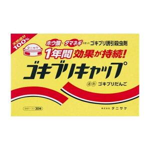 タニサケ ゴキブリキャップ(30個入) 医薬部外品(代引不可)