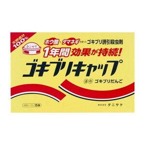 タニサケ ゴキブリキャップ(15個入)EB 医薬部外品(代引不可)