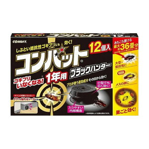 大日本除虫菊 KINCHO コンバット ブラックハンター ゴキブリ殺虫剤 1年用 12個入 医薬部外品(代引不可)