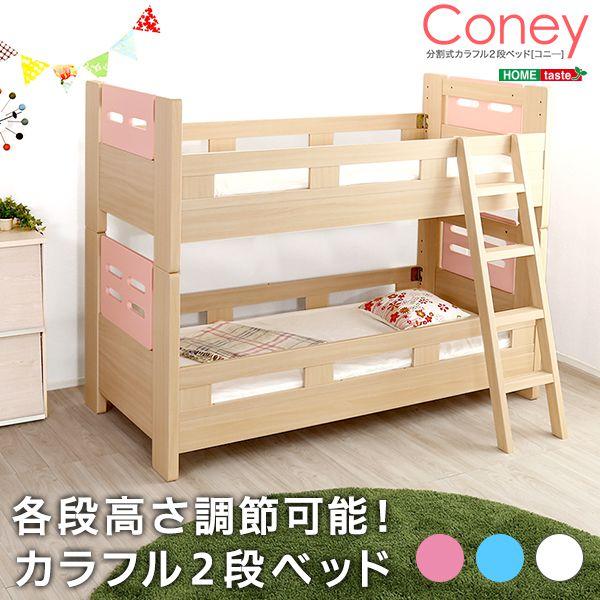 高さ調節可能な2段ベッド【Coney-コニー-】(2段 カラフル 高さ調整)(代引き不可)【送料無料】