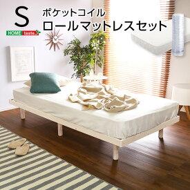 脚付きすのこベッド 3段階 高さ調節 シングル ロールマットレス付き 通気性 すのこベッド ベッド (代引不可) (送料無料)
