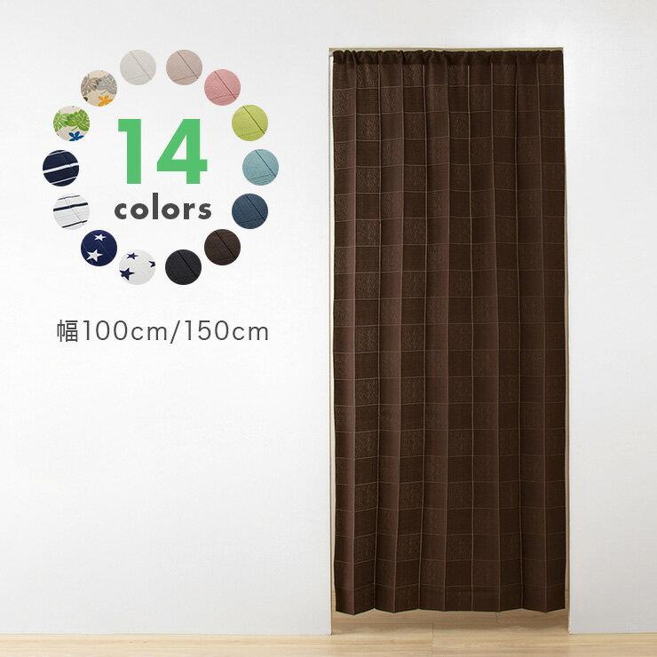 間仕切りカーテン フリーカット 遮熱 遮像 UVカット つっぱり式 8色展開 カーテン 間仕切り【あす楽対応】【送料無料】