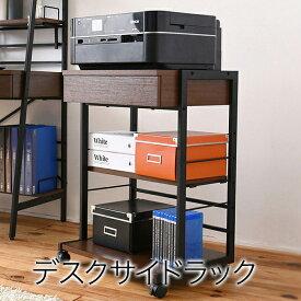 デスク チェスト デスクワゴン PCデスク パソコン机 プリンターラック プリンターワゴン 2WAYパソコンデスク 複合機ラック(代引不可)【送料無料】