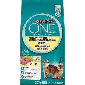 ネスレ日本 ワンキャット避妊去勢体重ケア2.2kg