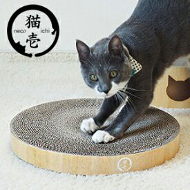 猫壱 バリバリボウル交換用つめとぎ2個パック DC-0851-2P【送料無料】