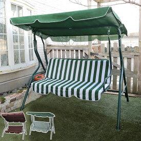 シェード付きブランコ ブランコ ベンチ ガーデンベンチ 屋根つきベンチ エクステリア(代引不可)【送料無料】